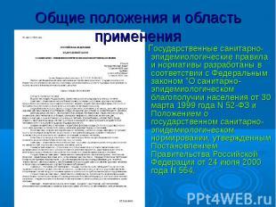 Государственные санитарно-эпидемиологические правила и нормативы разработаны в с