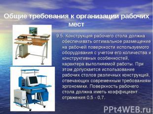 9.5. Конструкция рабочего стола должна обеспечивать оптимальное размещение на ра