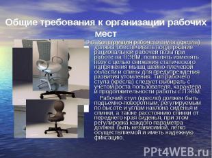 9.6. Конструкция рабочего стула (кресла) должна обеспечивать поддержание рациона