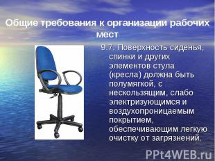 9.7. Поверхность сиденья, спинки и других элементов стула (кресла) должна быть п