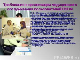 13.1. Лица, работающие с ПЭВМ более 50% рабочего времени, должны проходить обяза