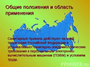 Санитарные правила действуют на всей территории Российской Федерации и устанавли