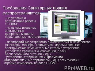 - периферийные устройства вычислительных комплексов - периферийные устройства вы