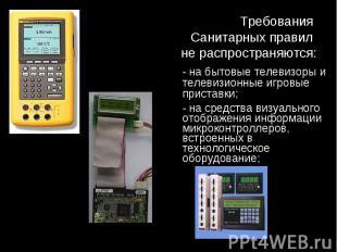 - на средства визуального отображения информации микроконтроллеров, встроенных в