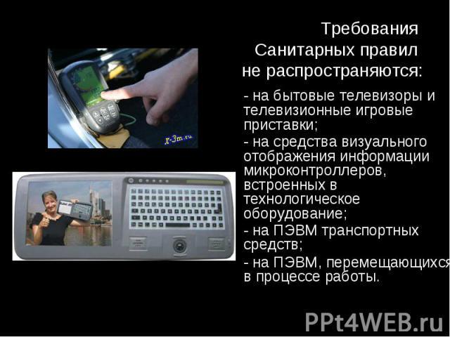 - на средства визуального отображения информации микроконтроллеров, встроенных в технологическое оборудование; - на средства визуального отображения информации микроконтроллеров, встроенных в технологическое оборудование;