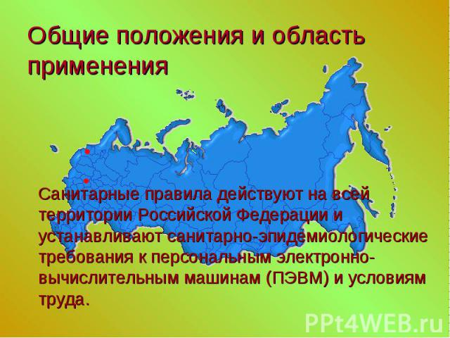 Санитарные правила действуют на всей территории Российской Федерации и устанавливают санитарно-эпидемиологические требования к персональным электронно-вычислительным машинам (ПЭВМ) и условиям труда. Санитарные правила действуют на всей территории Ро…