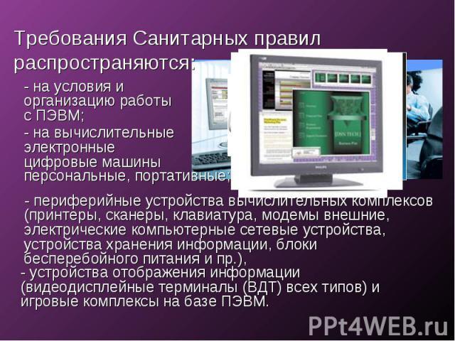 - периферийные устройства вычислительных комплексов - периферийные устройства вычислительных комплексов