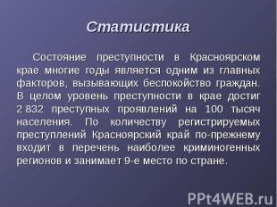 Статистика Состояние преступности в Красноярском крае многие годы является одним