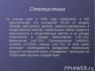 Статистика На улицах края в 2005 году совершено 4 000 преступлений, что составля