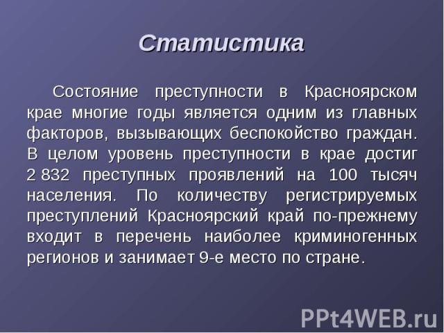 Статистика Состояние преступности в Красноярском крае многие годы является одним из главных факторов, вызывающих беспокойство граждан. В целом уровень преступности в крае достиг 2832 преступных проявлений на 100 тысяч населения. По количеству …