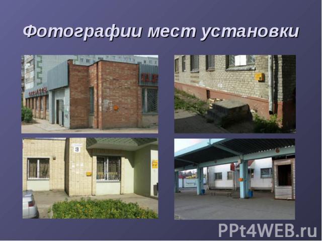 Фотографии мест установки