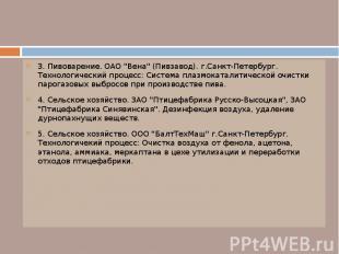 """3. Пивоварение. ОАО """"Вена"""" (Пивзавод). г.Санкт-Петербург. Технологичес"""