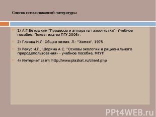 """Список использованной литературы 1) А.Г.Ветошкин """"Процессы и аппараты газоочистк"""