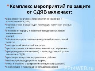 Комплекс мероприятий по защите от СДЯВ включает: инженерно-технические мероприят