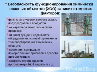 Безопасность функционирования химически опасных объектов (ХОО) зависит от многих