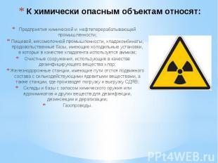 К химически опасным объектам относят: Предприятия химической и нефтеперерабатыва