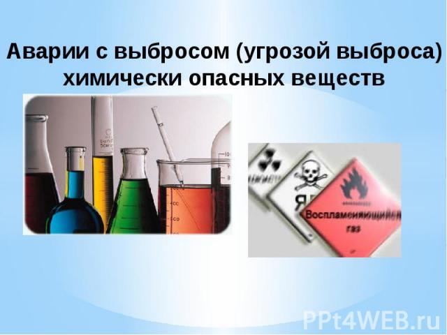 Аварии с выбросом (угрозой выброса) химически опасных веществ