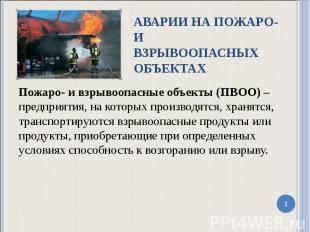 Пожаро- и взрывоопасные объекты (ПВОО) – предприятия, на которых производятся, х