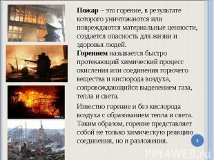 Пожар – это горение, в результате которого уничтожаются или повреждаются материа