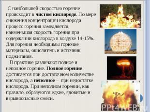 С наибольшей скоростью горение происходит в чистом кислороде. По мере снижения к