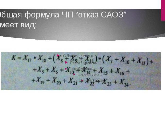 "Общая формула ЧП ""отказ САОЗ"" имеет вид:"