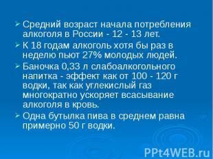 Средний возраст начала потребления алкоголя в России - 12 - 13 лет. К 18 годам а