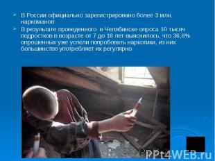 В России официально зарегистрировано более 3 млн. наркоманов В результате провед