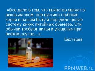«Все дело в том, что пьянство является вековым злом, оно пустило глубокие корни