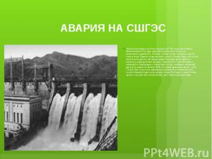 АВАРИЯ НА СШГЭС Трагическая авария на Саяно-Шушенской ГЭС привела к обвалу капит