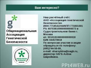 Общенациональная Общенациональная Ассоциация Генетической Безопасности