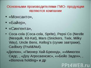 «Монсанто», «Монсанто», «Байер», «Сингента», Coca-cola (Coca-cola, Sprite), Peps