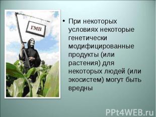При некоторых условиях некоторые генетически модифицированные продукты (или раст