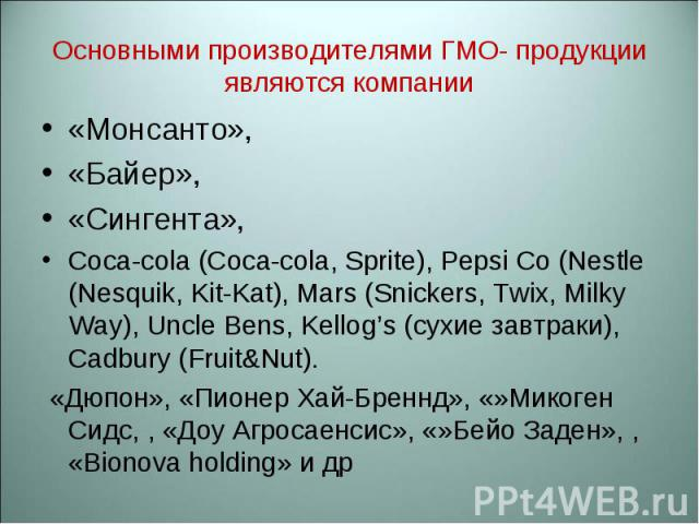 «Монсанто», «Монсанто», «Байер», «Сингента», Coca-cola (Coca-cola, Sprite), Pepsi Co (Nestle (Nesquik, Kit-Kat), Mars (Snickers, Twix, Milky Way), Uncle Bens, Kellog's (сухие завтраки), Cadbury (Fruit&Nut). «Дюпон», «Пионер Хай-Бреннд», «»Микоге…