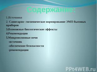 Содержание: 1.Источники 2. Санитарно- гигиеническое нормирование ЭМП бытовых при