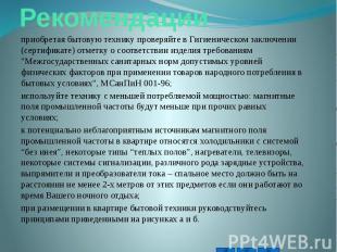 Рекомендации приобретая бытовую технику проверяйте в Гигиеническом заключении (с
