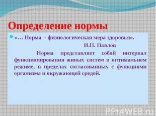 Определение нормы «… Норма - физиологическая мера здоровья». И.П. Павлов Норма п