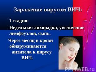 1 стадия: 1 стадия: Недельная лихорадка, увеличение лимфоузлов, сыпь. Через меся