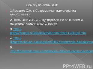 Ссылки на источники: Ссылки на источники: 1.Лысенко С.А. « Современная психотера