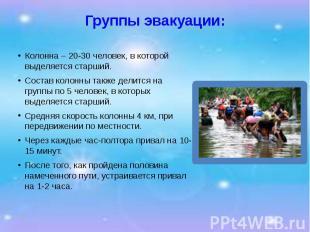 Группы эвакуации: Колонна – 20-30 человек, в которой выделяется старший. Состав