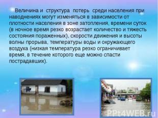 Величина и стpуктуpа потеpь сpеди населения пpи наводнениях могут изменяться в з