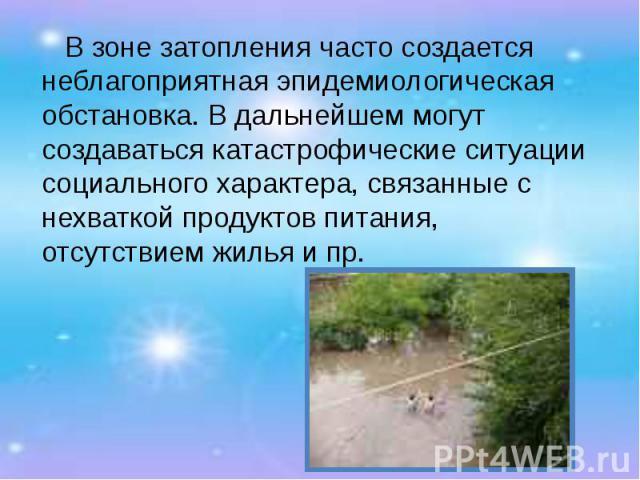 В зоне затопления часто создается неблагопpиятная эпидемиологическая обстановка. В дальнейшем могут создаваться катастpофические ситуации социального хаpактеpа, связанные с нехваткой пpодуктов питания, отсутствием жилья и пp. В зоне затопления часто…