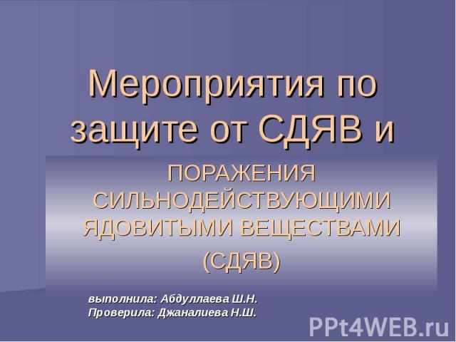 Мероприятия по защите от СДЯВ и ПОРАЖЕНИЯ СИЛЬНОДЕЙСТВУЮЩИМИ ЯДОВИТЫМИ ВЕЩЕСТВАМИ (СДЯВ)