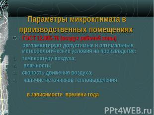 ГОСТ 12.005-76 (воздух рабочей зоны) ГОСТ 12.005-76 (воздух рабочей зоны) реглам