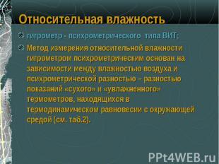 гигрометр - психрометрического типа ВИТ; гигрометр - психрометрического типа ВИТ