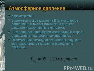 барометр MKD барометр MKD Барометрическое давление В (атмосферное давление) оказ