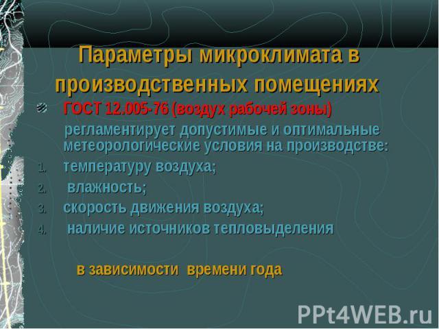 ГОСТ 12.005-76 (воздух рабочей зоны) ГОСТ 12.005-76 (воздух рабочей зоны) регламентирует допустимые и оптимальные метеорологические условия на производстве: температуру воздуха; влажность; скорость движения воздуха; наличие источников тепловыделения…