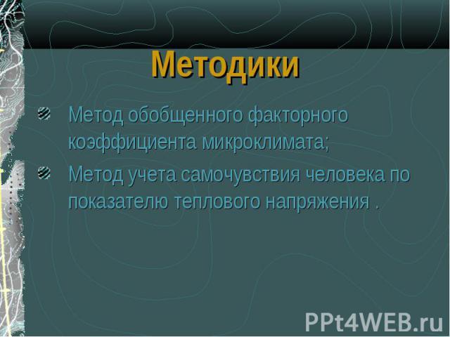 Метод обобщенного факторного коэффициента микроклимата; Метод обобщенного факторного коэффициента микроклимата; Метод учета самочувствия человека по показателю теплового напряжения .