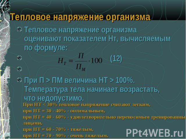 Тепловое напряжение организма оценивают показателем Нт, вычисляемым по формуле: Тепловое напряжение организма оценивают показателем Нт, вычисляемым по формуле: (12) При П > ПМ величина НТ > 100%. Температура тела начинает возрастать, что недоп…