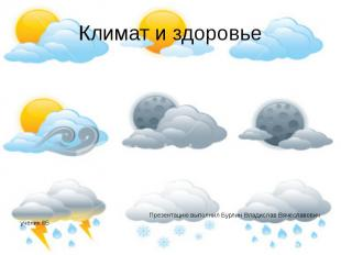 Климат и здоровье Презентацию выполнил Бурлин Владислав Вячеславович ученик 8Б