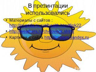 В презинтации использовались Материалы с сайтов : http://pogoda.ru.net/health.ht